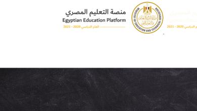 لينك تحميل نماذج امتحانات الفصل الدراسي الأول 2021