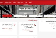 ذوي الاحتياجات الخاصة .. تفاصيل ورابط دليل الخدمات العامة في مصر