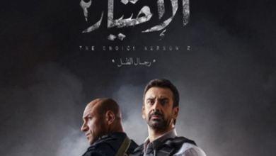 قصة مسلسل الاختيار 2 ومواعيد العرض والإعادة رمضان 2021