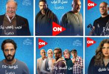 مواعيد عرض مسلسلات رمضان 2021 على قناة ONE واون دراما