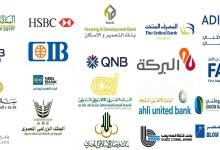 مواعيد غلق البنوك في رمضان 2021