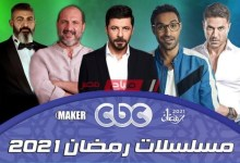 مواعيد مسلسلات قناة cbc في رمضان 2021