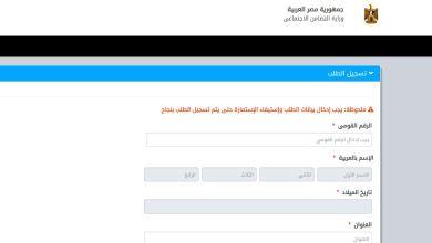 موقع تسجيل بطاقة الخدمات المتكاملة 2021 المرحلة الثانية