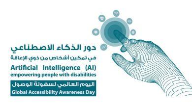 لذوي الإعاقة .. دور التكنولوجيا الذكاء الاصطناعي لدمج أصحاب الهمم