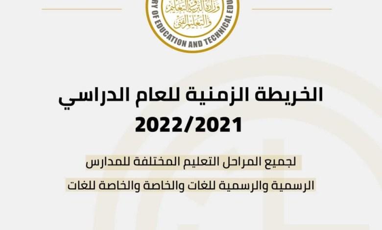 """""""التعليم"""" تعلن الخريطة الزمنية للعام الدراسي 2021/2022"""