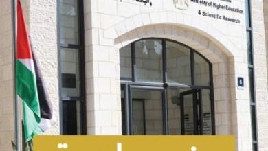 التعليم العالي بفلسطين: السماح للطلبة من ذوي الإعاقة بالالتحاق في مؤسساتها
