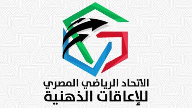 الاتحاد المصري لـ الإعاقات الذهنية يعلن الشروط الفنية لبطولة الجمهورية للسباحة