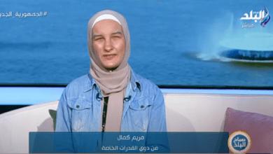 نموذج مُلهم من ذوي الهمم .. مريم كمال تقدم نصائح للتعامل مع المكفوفين