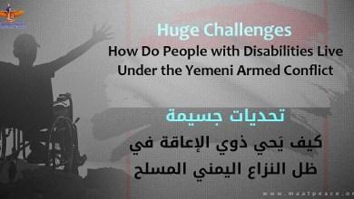 مؤسسة ماعت للسلام : تدهور أوضاع ذويالإعاقة في ظل النزاع اليمني المسلح