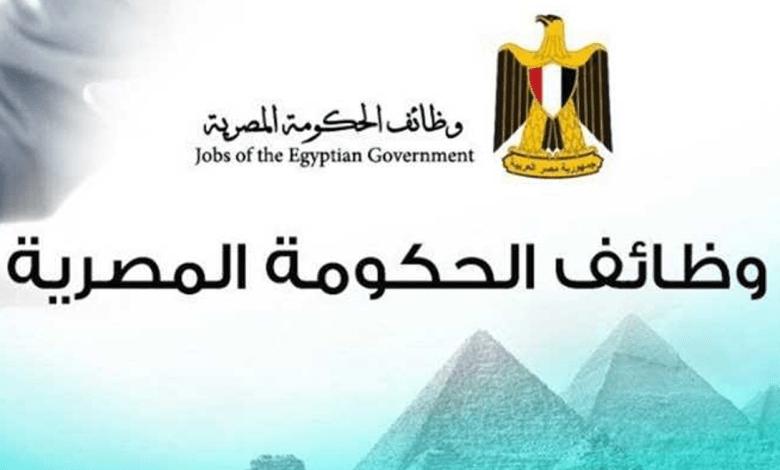 وظائف حكومية في مصالح وهيئات بكل المحافظات 2021