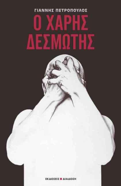 Diadosi_PetropoulosGiannis_O-Xarhs-desmwths_2008_BO