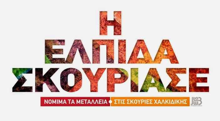 elpida_skouriase