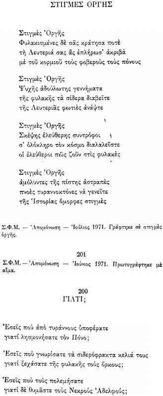 panagoulis13