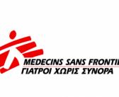 ΓΧΣ: Επιβλαβής για τον οργανισμό η παρουσία μόλυβδου στο ΚΥΤ προσφύγων του Καρά Τεπέ
