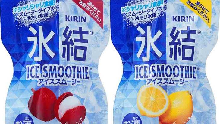 販売好調の「キリン 氷結アイススムージー」販売予定数を上方修正!