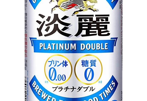 ダイエットの強い味方!?糖質0、プリン体0.00「淡麗プラチナダブル」9月2日新発売