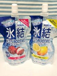 氷結アイススムージー☆美味しく呑む5つのコツと、裏ワザ