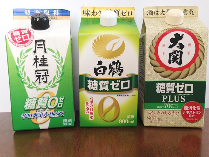 糖質ゼロ3種類