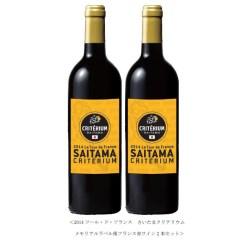 ベルーナ、「2014 ツール・ド・フランス さいたまクリテリウム」協賛記念赤ワイン2本セットを限定販売