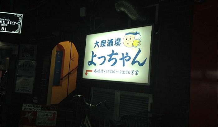 チープでディープな立ち呑み、よっちゃんでまた会おう!@下北沢