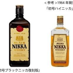 アサヒビール株式会社、ニッカウヰスキーの歴史あるウイスキーブランドの復刻商品を来春発売