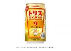 サントリー酒類株式会社、「トリスハイボール缶 9%〈キリッと濃いめ〉」数量限定発売