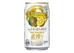 宝酒造株式会社、<ニュージーランド産ゴールドキウイ> を数量限定発売