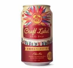 サッポロ、子会社を通じてクラフトビール「Craft Label 柑橘香るペールエール」を発売