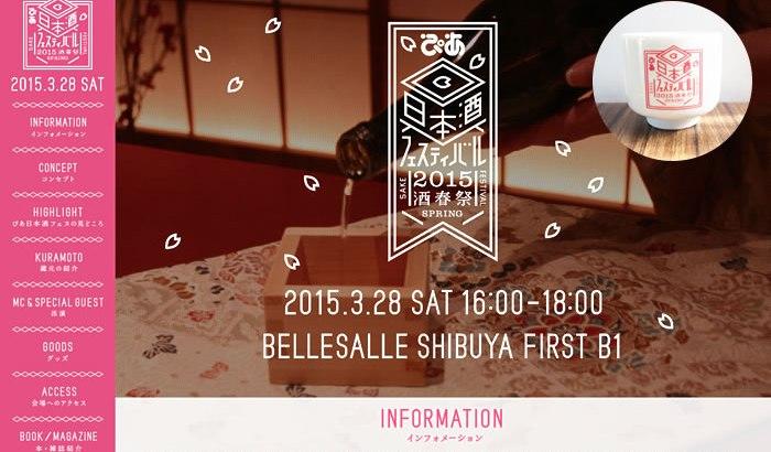 ぴあ日本酒フェスティバル2015 酒春祭