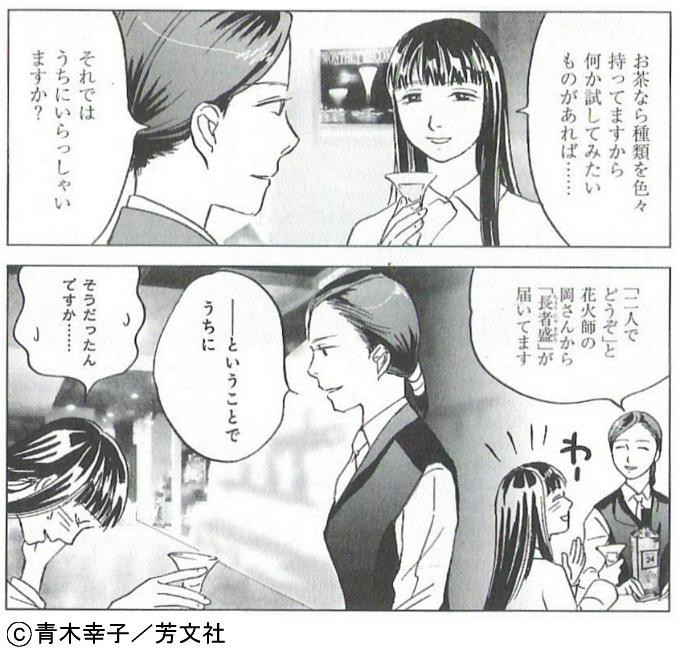 茶柱倶楽部4
