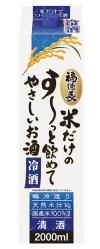 清酒「米だけのす~っと飲めてやさしいお酒」シリーズから「米だけのす~っと飲めて  やさしいお酒 冷酒」新発売