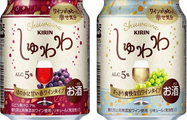 キリンとイオン、ワインのライト化を反映し「キリンしゅわわ ほのかに甘い赤ワインタイプなど」新発売