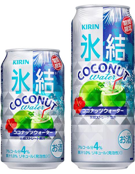 キリン-氷結-ココナッツウォーター<期間限定>