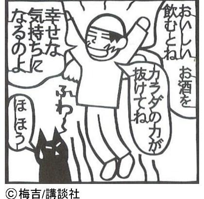 「おいしいお酒で幸せな気持ちに」梅吉先生の日本酒探訪「一杯では終われません」