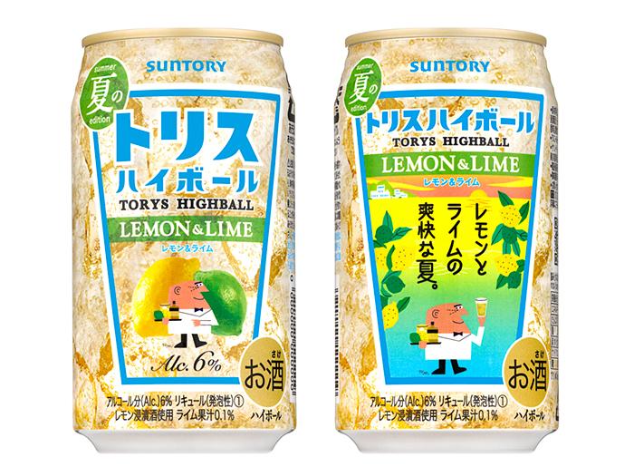 トリスハイボール缶〈レモン&ライム〉