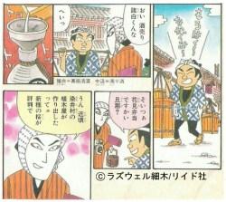 「諸白(もろはく)」って知っていますか?「大江戸酒道楽~肴と酒の歳時記~」