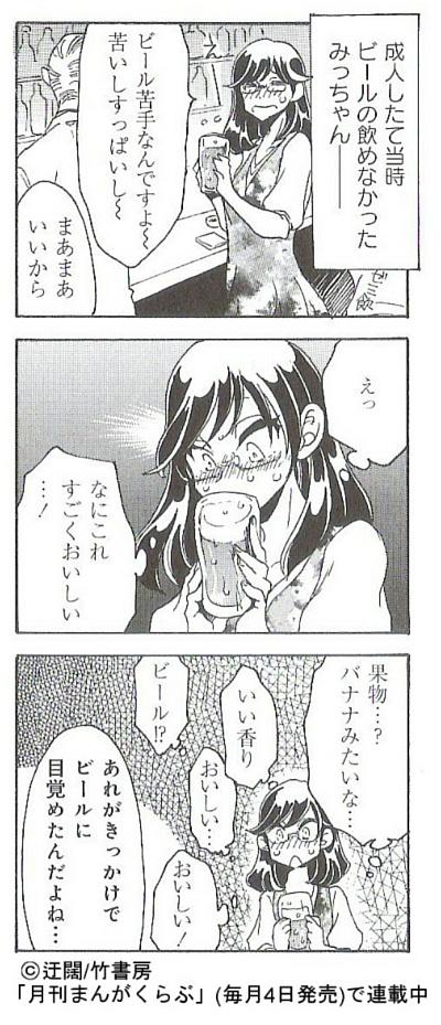 のみじょし3
