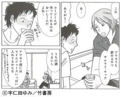 日本酒が苦手な人に「サムライ・ロック」はいかが?「新装版 酒ラボ」