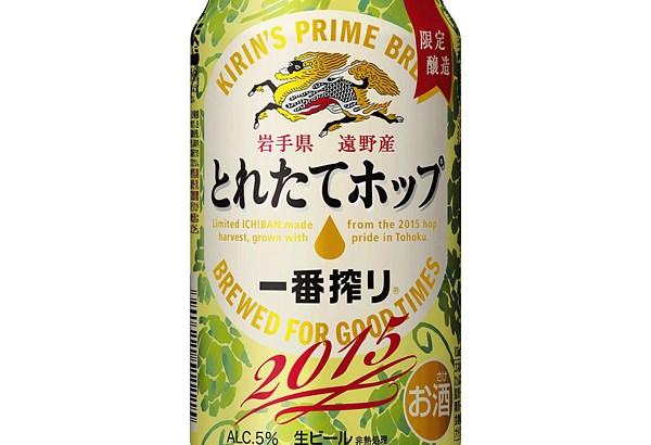 旬のホップが華やかに香る!キリンビールの「一番搾り とれたてホップ生ビール」