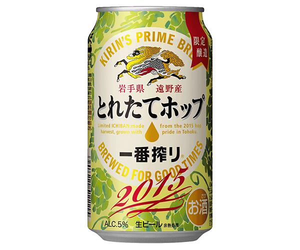 一番搾り-とれたて生ビール