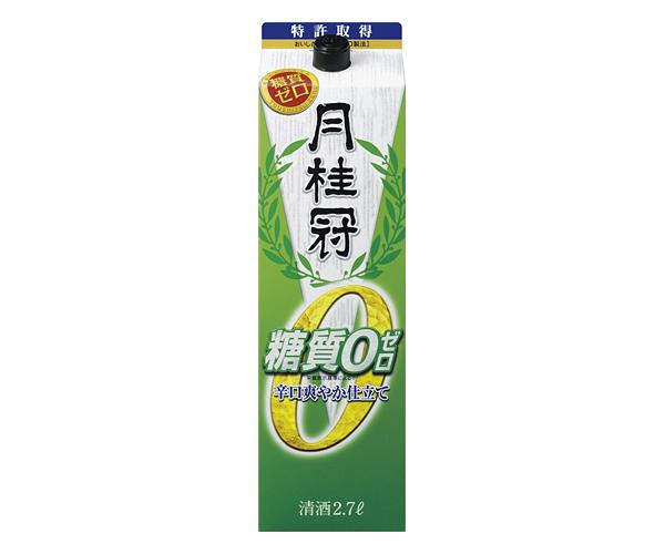 月桂冠「糖質ゼロ」2.7Lパック