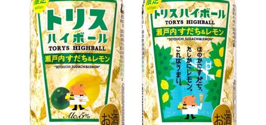 トリスハイボール缶〈瀬戸内すだち&レモン〉