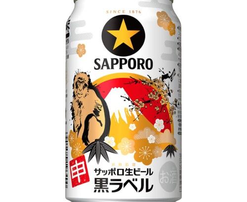 サッポロ生ビール黒ラベル「2016年干支デザイン缶」