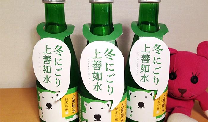 にごり酒の上善如水 純米吟醸 牛乳、炭酸水、青汁…いろいろ割ってみた!