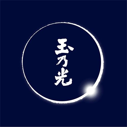 金環日食をイメージした玉乃光酒造のロゴマーク