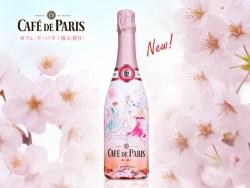 春を感じさせるペルノ・リカール・ジャパン「カフェ・ド・パリ 桜の香り」が2月初旬に登場