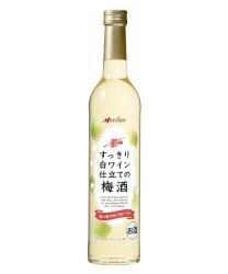 メルシャン、爽やかでお洒落な「すっきり白ワイン仕立ての梅酒」を新発売