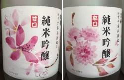 """地元への愛あふれる""""吉壽 かずさ名水仕込み 純米吟醸 甘口・辛口""""~「日本酒、いいかも」第六回~"""