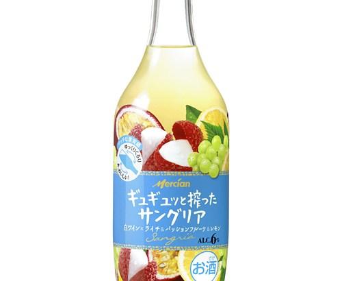 爽やかに初夏を楽しむ!「ギュギュっと搾ったサングリア 白ワイン×ライチ&パッションフルーツ&レモン」新発売