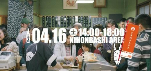 日本橋エリア日本酒利き歩き2016